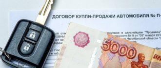 Договор о продаже авто