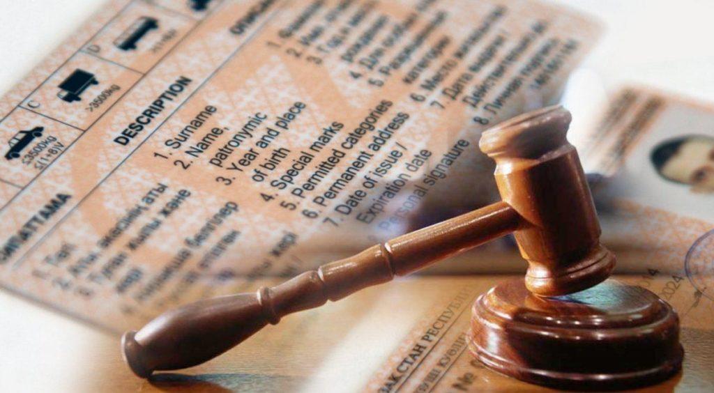 Законопроекты о лишении прав