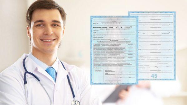 Доктор и медсправка
