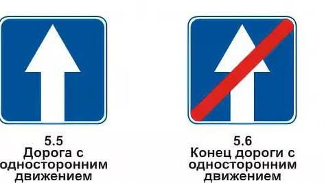 Знаки 5.5. и 5.6.