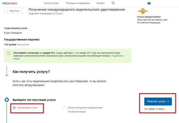 Регистрация заявки