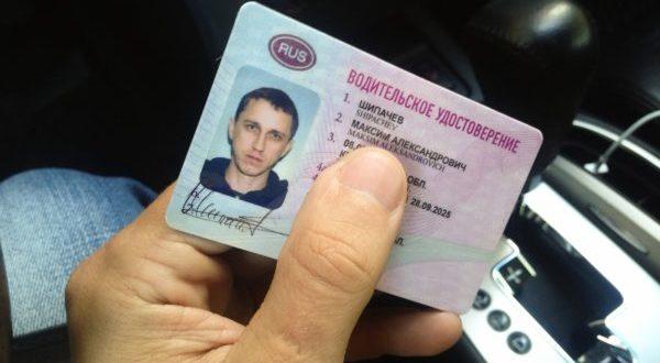 Права водительские