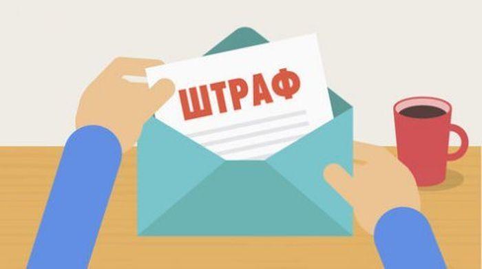 Штрафные санкции за нарушение
