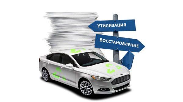 Как снять машину с учета ГИБДД для утилизации в 2020 году