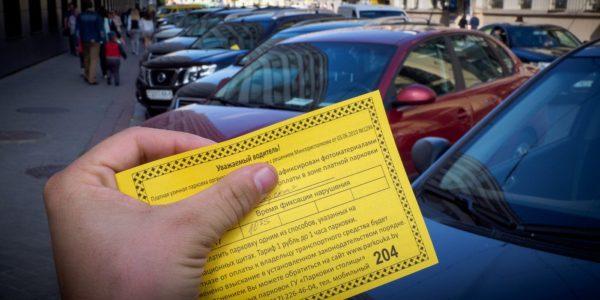 Получение штрафа за парковку