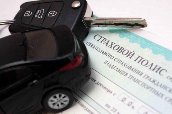 Страховой полис и авто