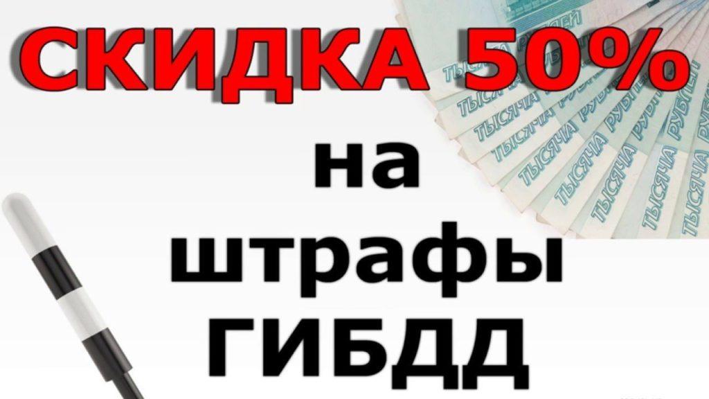 Штраф ГИБДД с 50-процентной скидкой