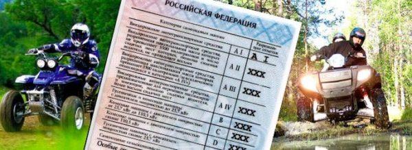 Права Российской федерации