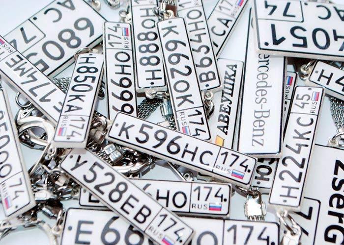 Номерные знаки на авто