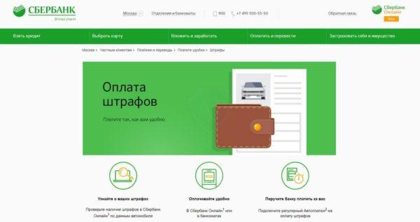 Проверка штрафов через Сбербанк