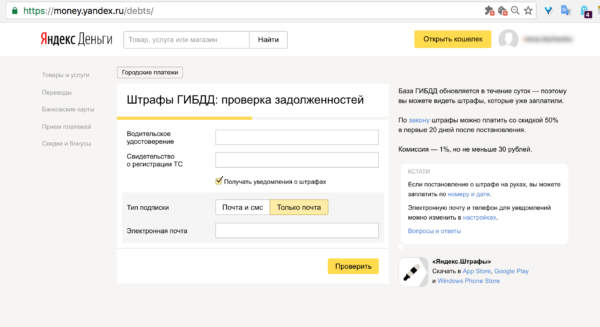 Проверка на ЯндексДеньги