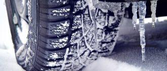 Шипованная резина