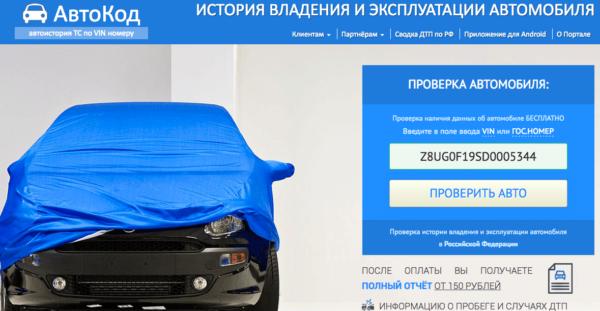 Сервис для проверки авто