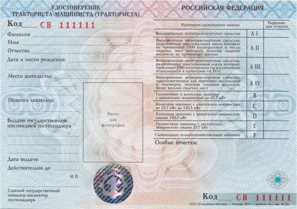 Образец документов