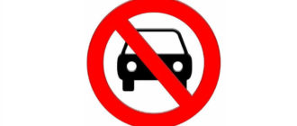 Запрет на авто