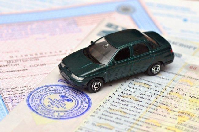 Авто и документы