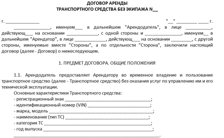 Договор аренды ТС
