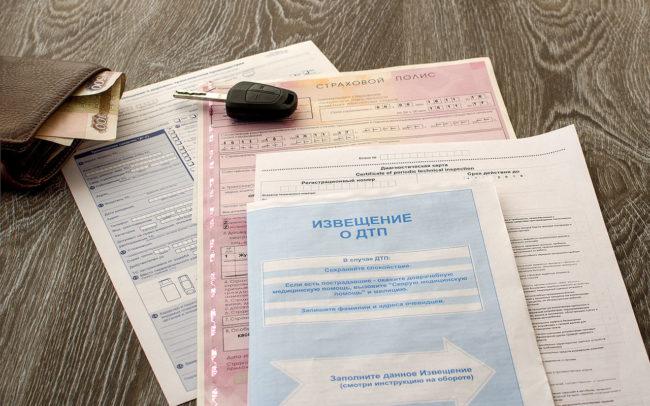 Документы для ОСАГО в 2020 - после ДТП