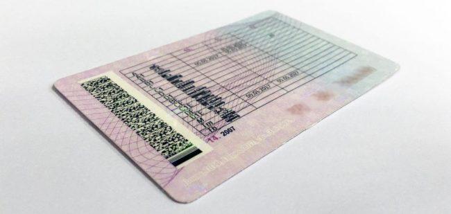 Водительское удостоверение